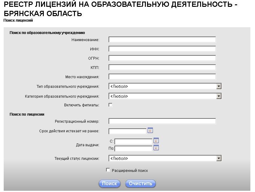 Реестр выданных лицензий  rpncforu